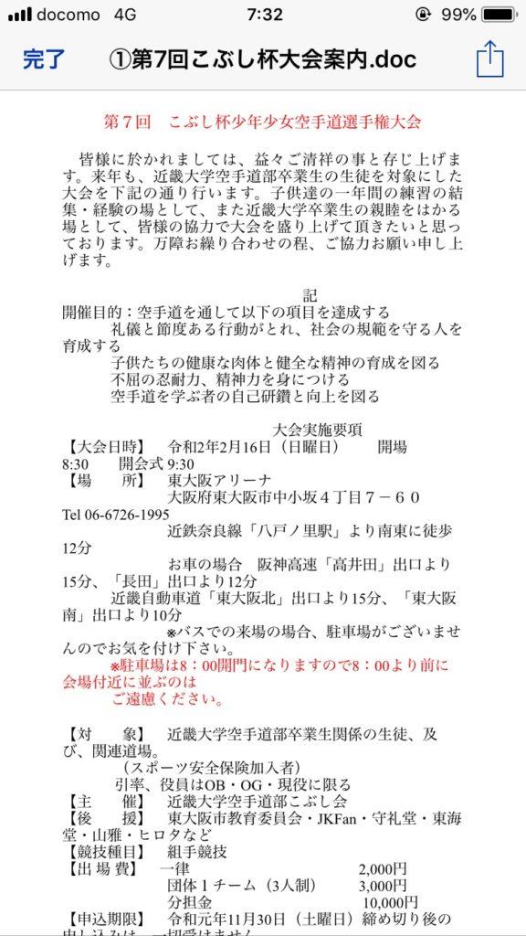 第7回こぶし杯少年少女空手道選手権大会 @ 東大阪アリーナ